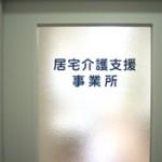 北條病院リハビリ棟の1階に事業所があります。